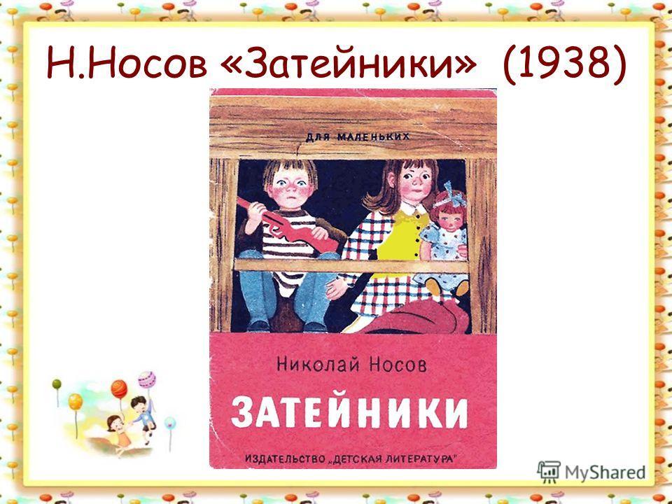 Н.Носов «Затейники» (1938)