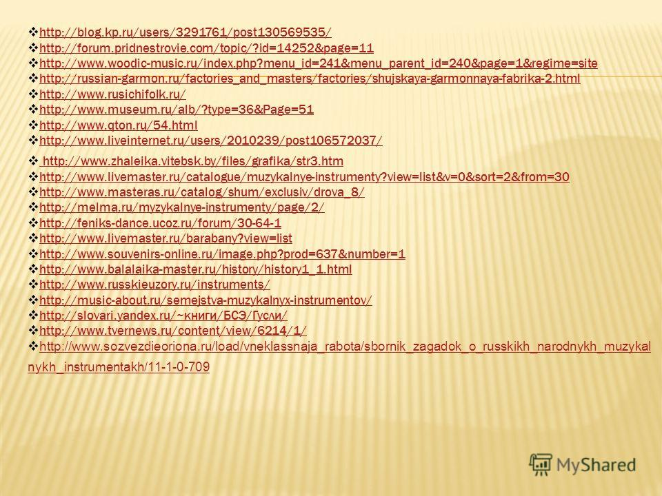 http://www.zhaleika.vitebsk.by/files/grafika/str3. htm http://www.zhaleika.vitebsk.by/files/grafika/str3. htm http://www.livemaster.ru/catalogue/muzykalnye-instrumenty?view=list&v=0&sort=2&from=30 http://www.masteras.ru/catalog/shum/exclusiv/drova_8/