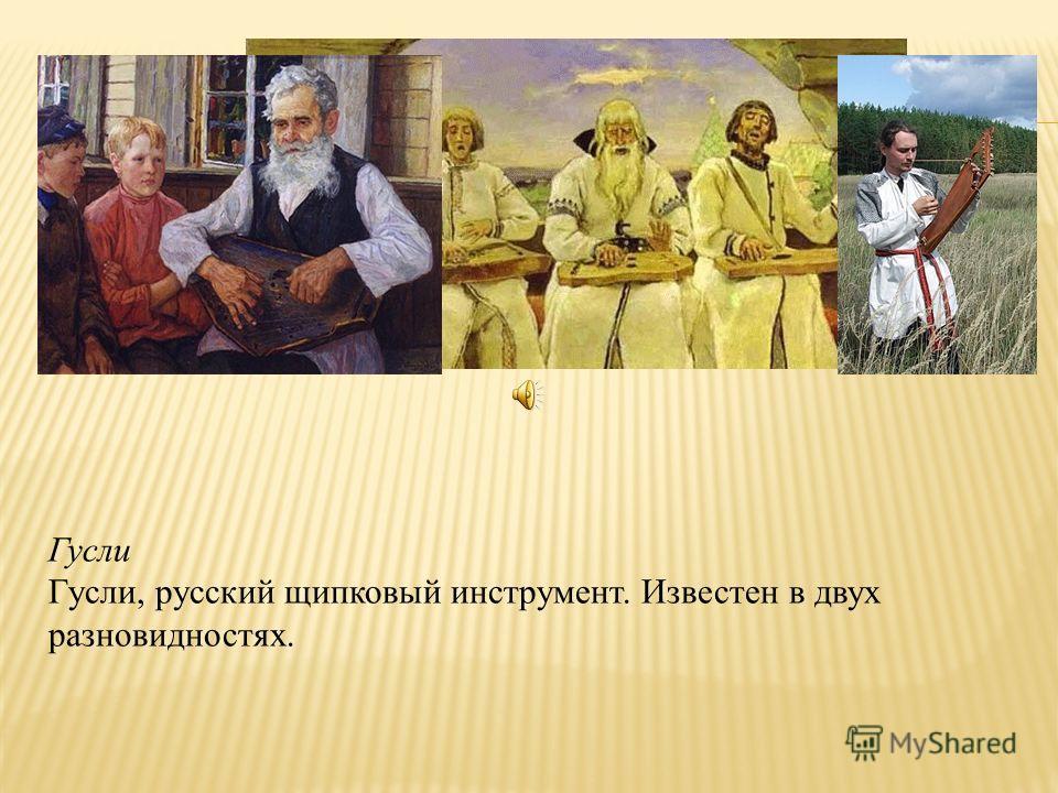 Гусли Гусли, русский щипковый инструмент. Известен в двух разновидностях.