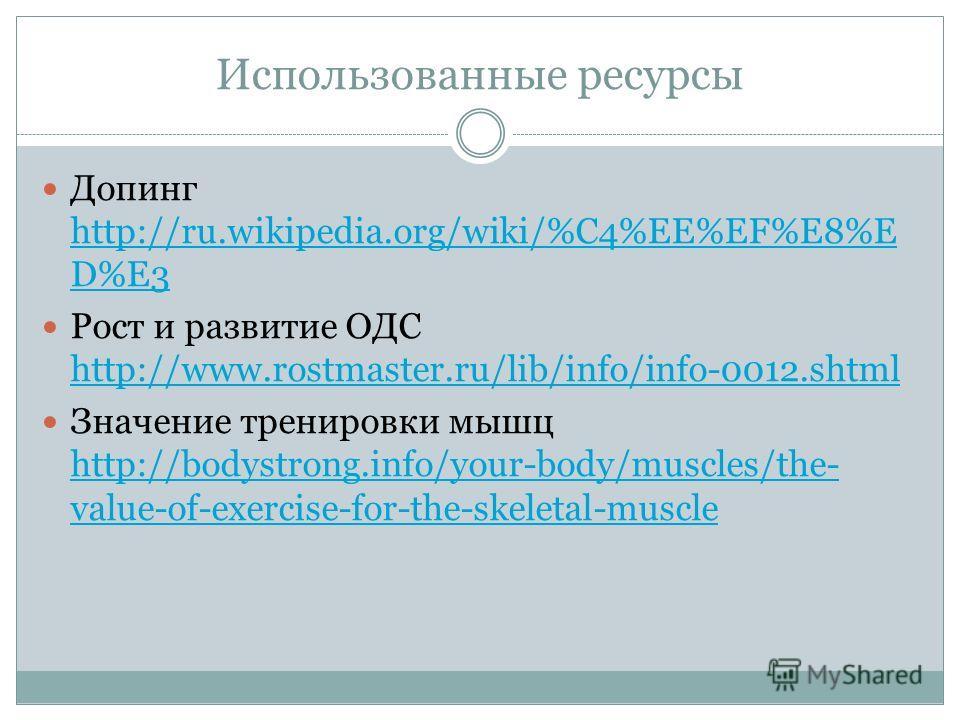 Использованные ресурсы Допинг http://ru.wikipedia.org/wiki/%C4%EE%EF%E8%E D%E3 http://ru.wikipedia.org/wiki/%C4%EE%EF%E8%E D%E3 Рост и развитие ОДС http://www.rostmaster.ru/lib/info/info-0012. shtml http://www.rostmaster.ru/lib/info/info-0012. shtml