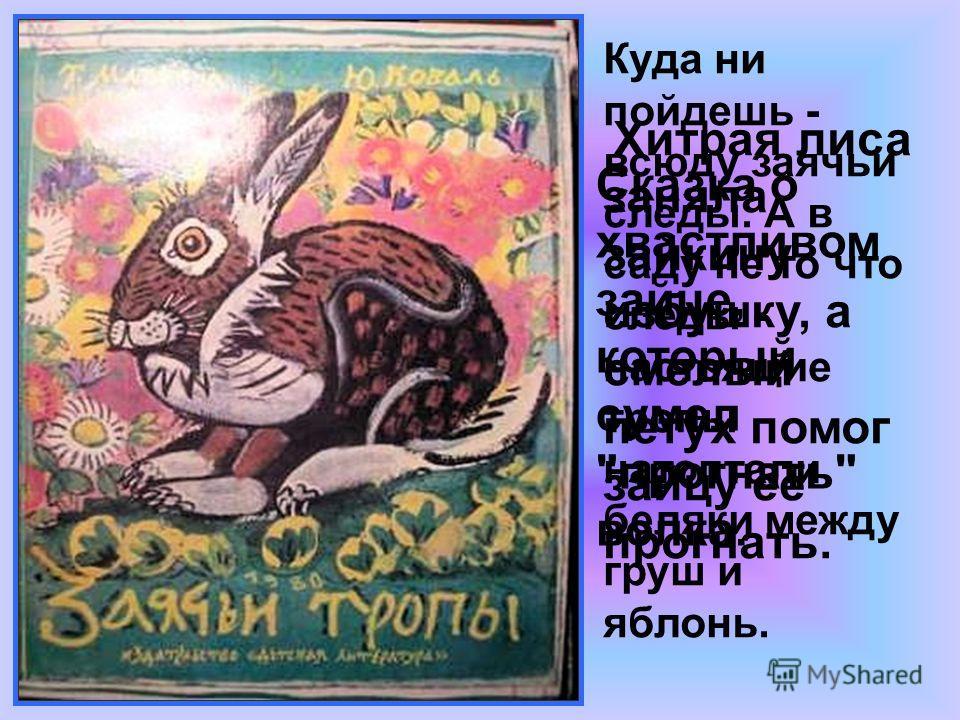 Сказка о хвастливом зайце, который сумел
