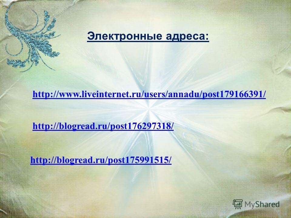 http://blogread.ru/post176297318/ http://blogread.ru/post175991515/ Электронные адреса: http://www.liveinternet.ru/users/annadu/post179166391/