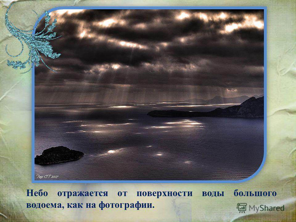 Небо отражается от поверхности воды большого водоема, как на фотографии.