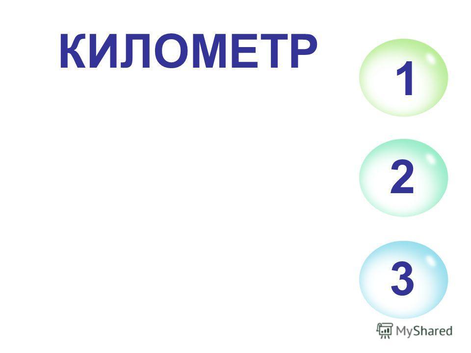 1 2 3 КИЛОМЕТР