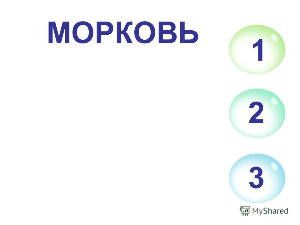 1 2 3 МОРКОВЬ