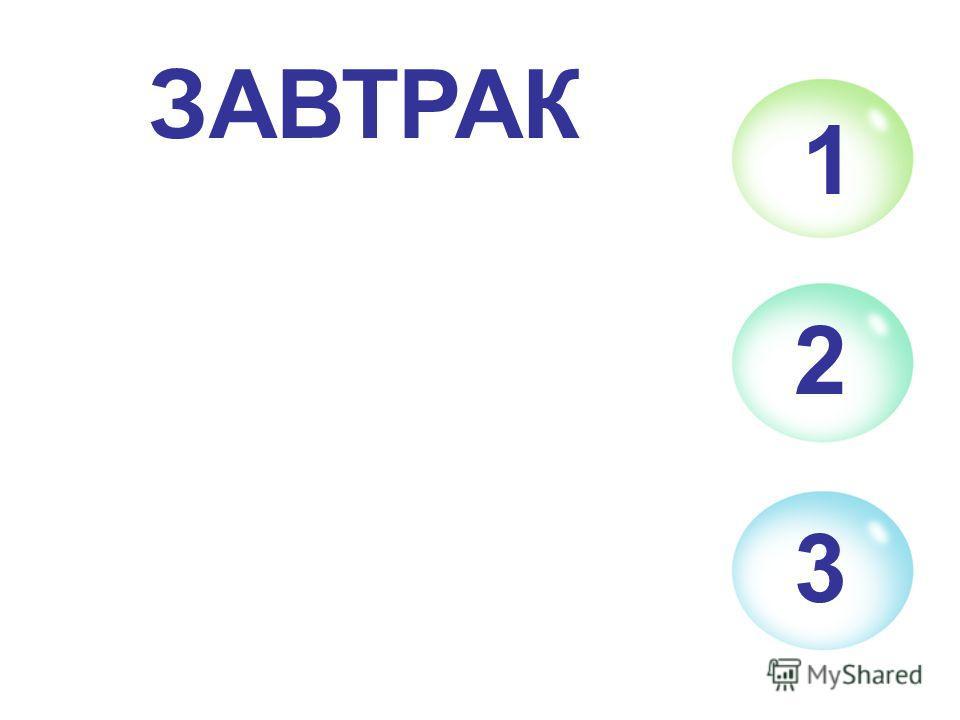 1 2 3 ЗАВТРАК