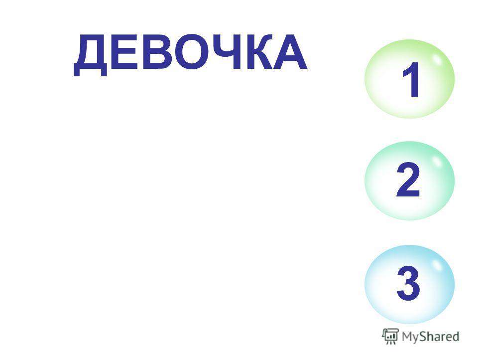 1 2 3 ДЕВОЧКА
