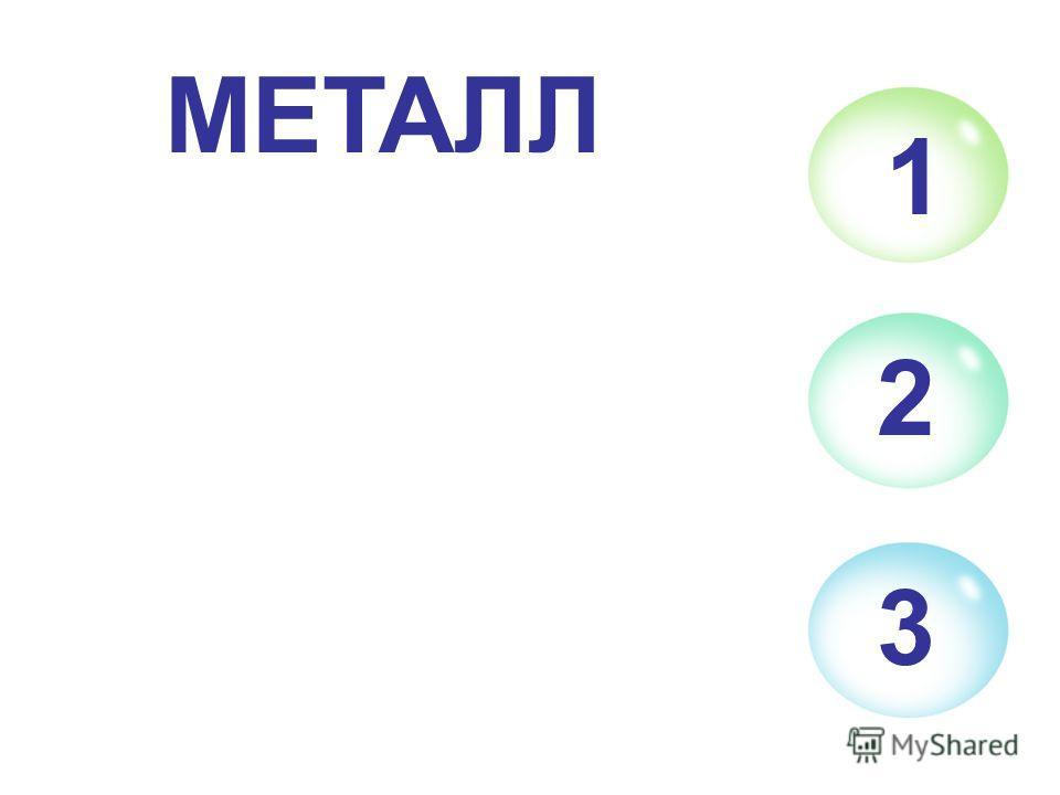 1 2 3 МЕТАЛЛ