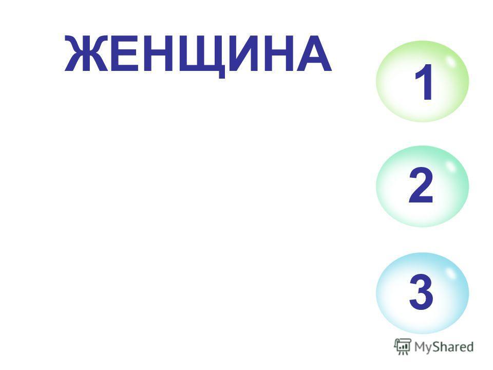 1 2 3 ЖЕНЩИНА