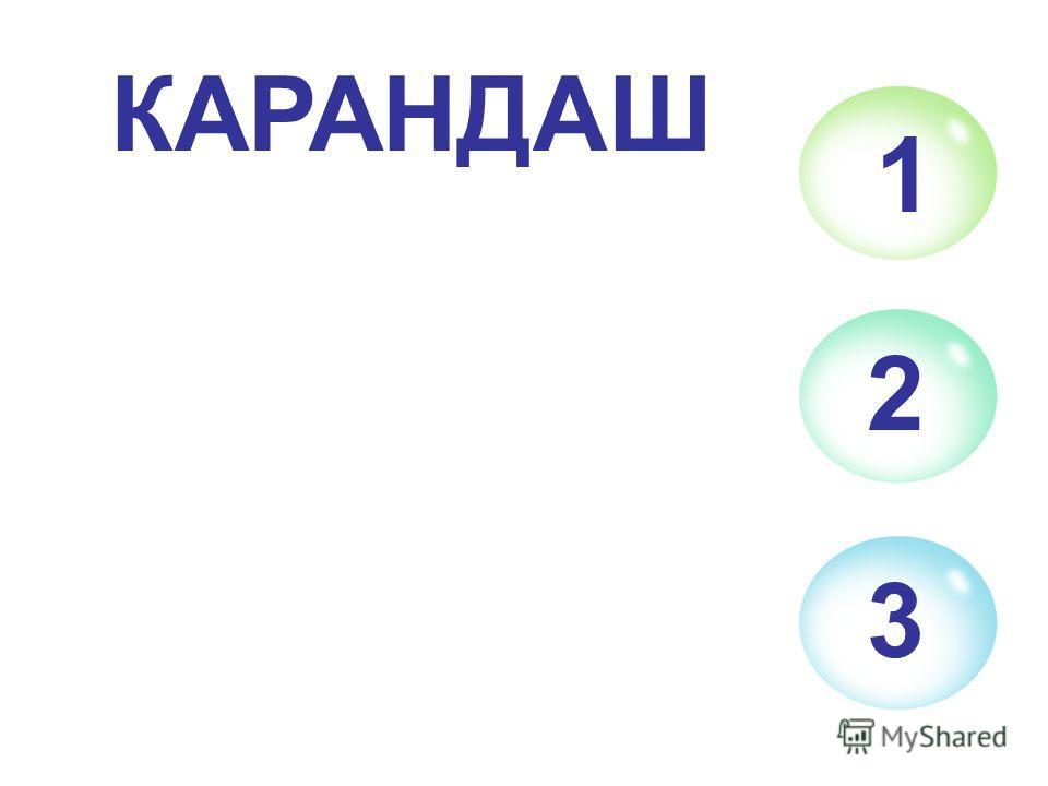 1 2 3 КАРАНДАШ