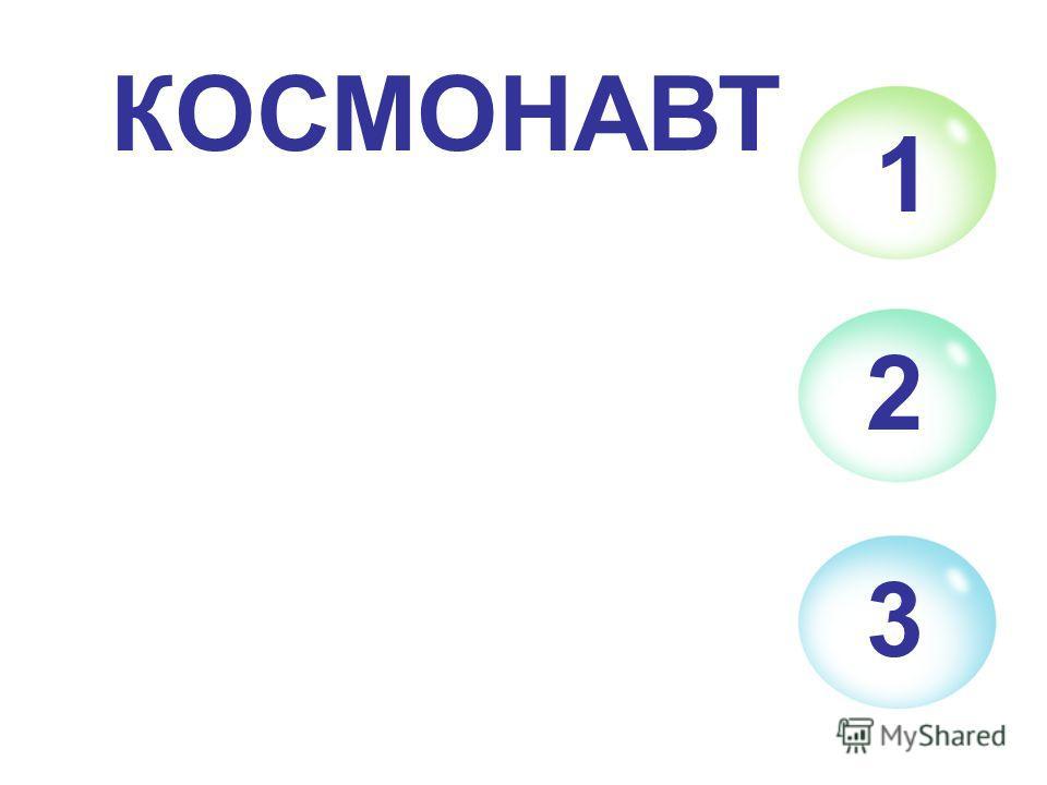 1 2 3 КОСМОНАВТ