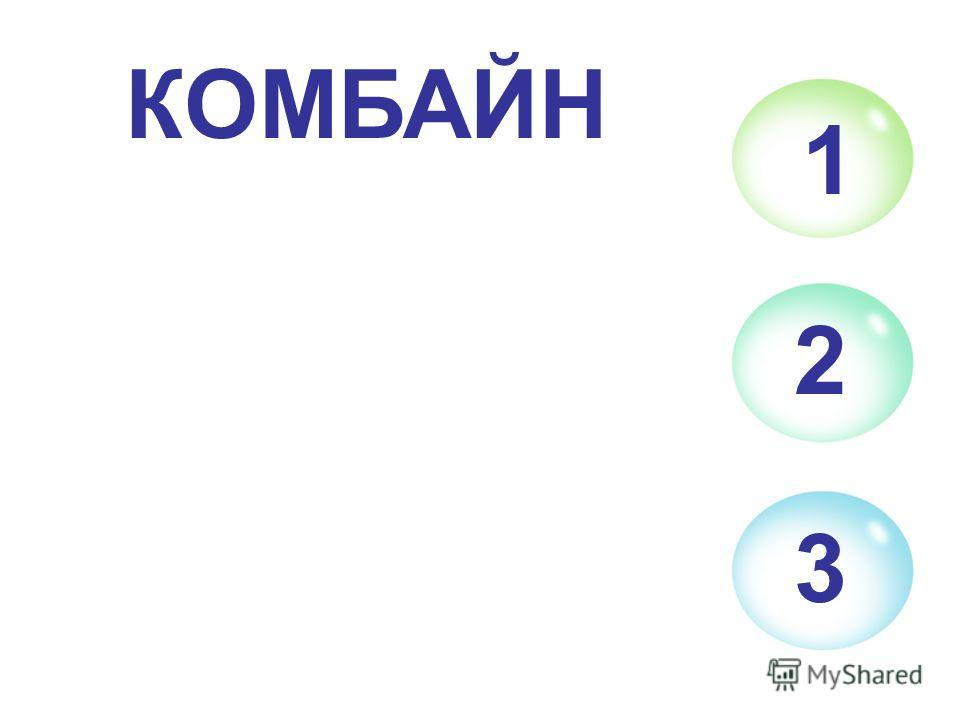 1 2 3 КОМБАЙН