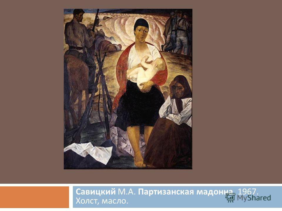Савицкий М. А. Партизанская мадонна. 1967. Холст, масло.
