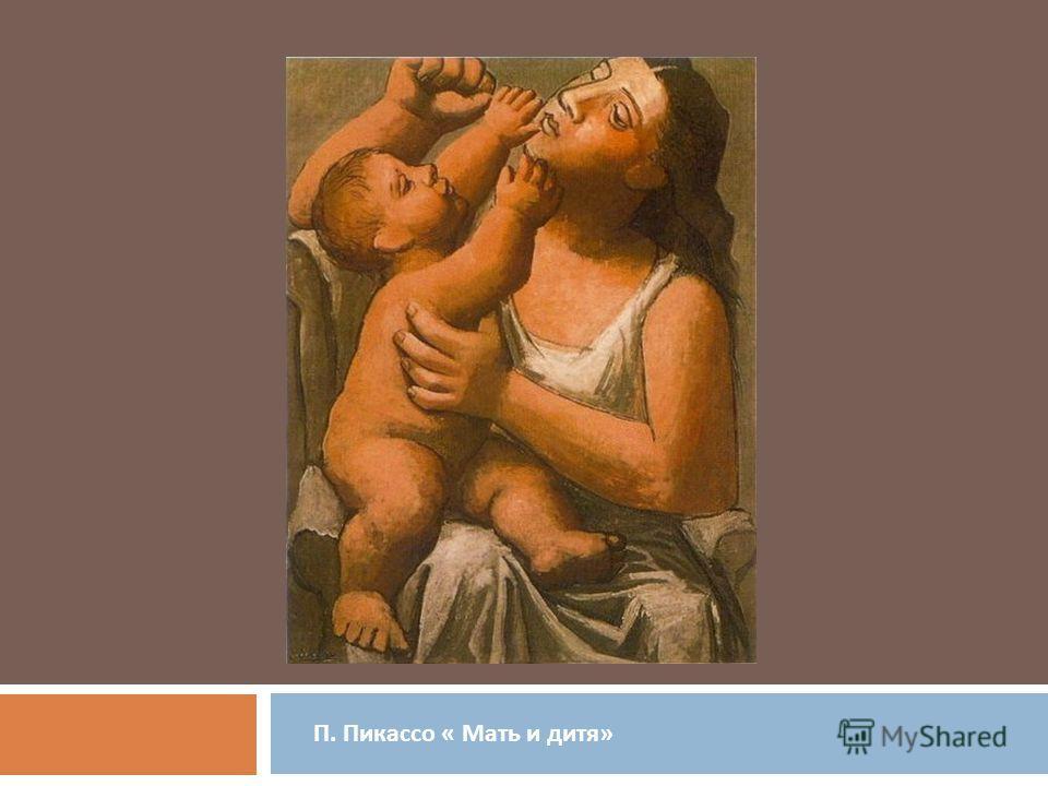 П. Пикассо « Мать и дитя »