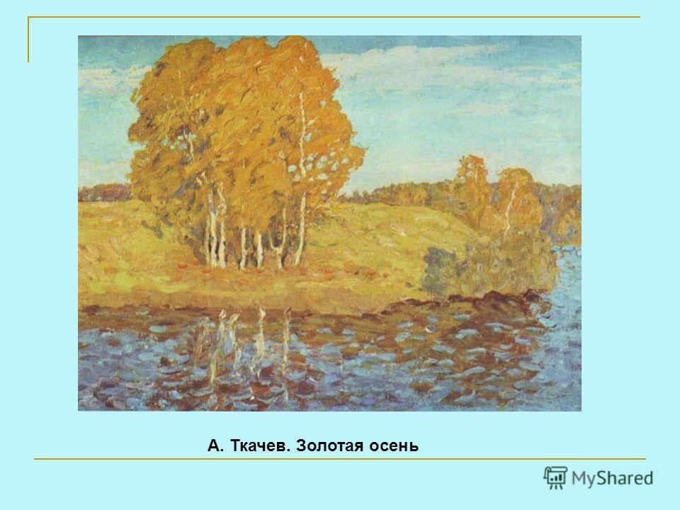 А. Ткачев. Золотая осень