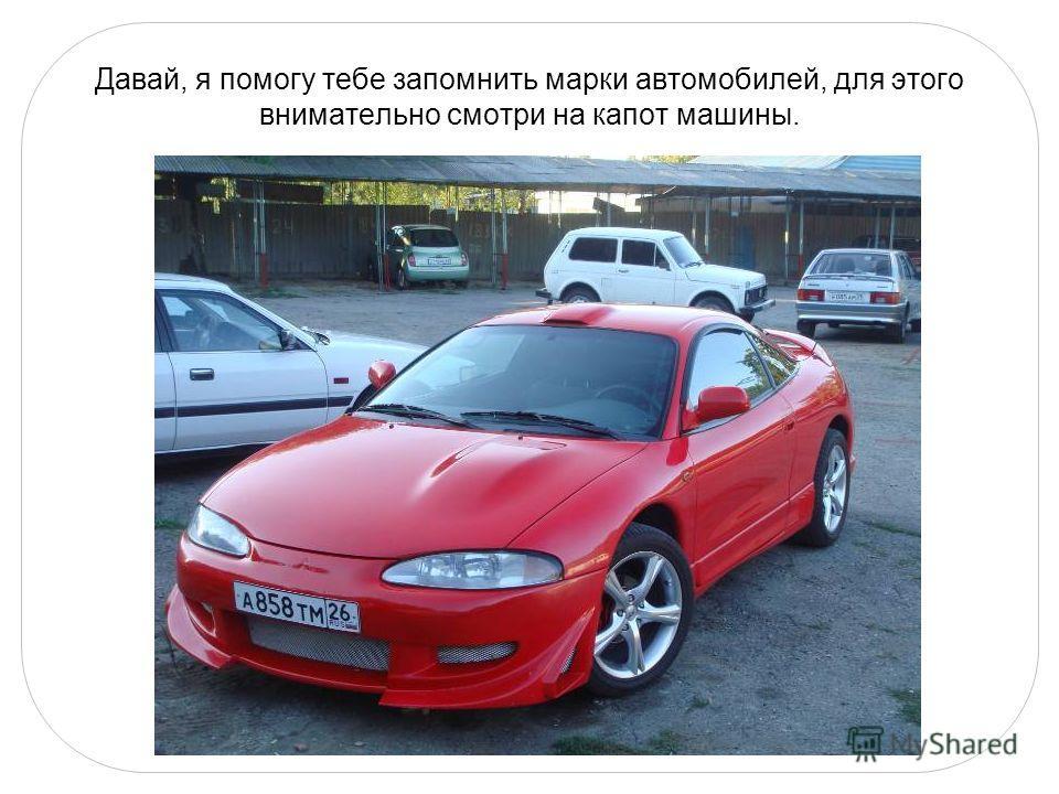 BMW Вот так выглядит эмблема на этой машине, если рассмотреть ее поближе. Это значок фирмы, выпускающей автомобили марки - БМВ.