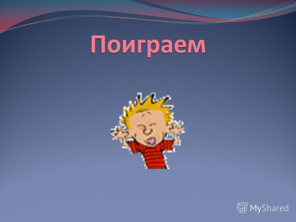 Испытание 4 Испытание 4 Выполни задание Учитель спросит – надо встать. Когда он сесть попросит – сядь. Ответить хочешь – не шуми, а только руку подними.