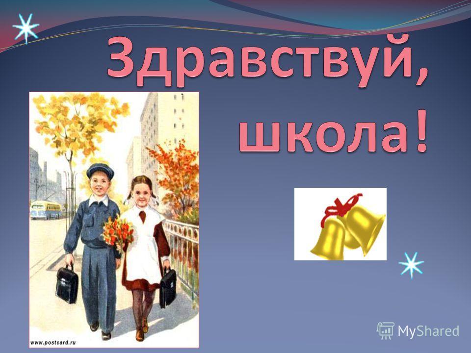 Урок Знаний для первоклассников Автор: Осина Ирина Васильевна учитель начальных классов