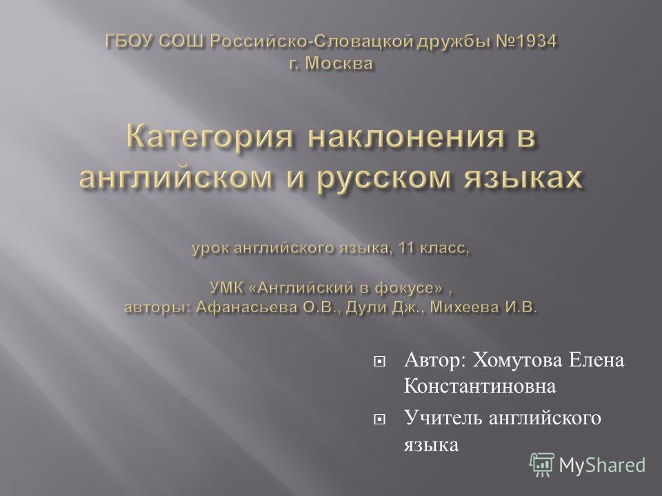 Автор : Хомутова Елена Константиновна Учитель английского языка