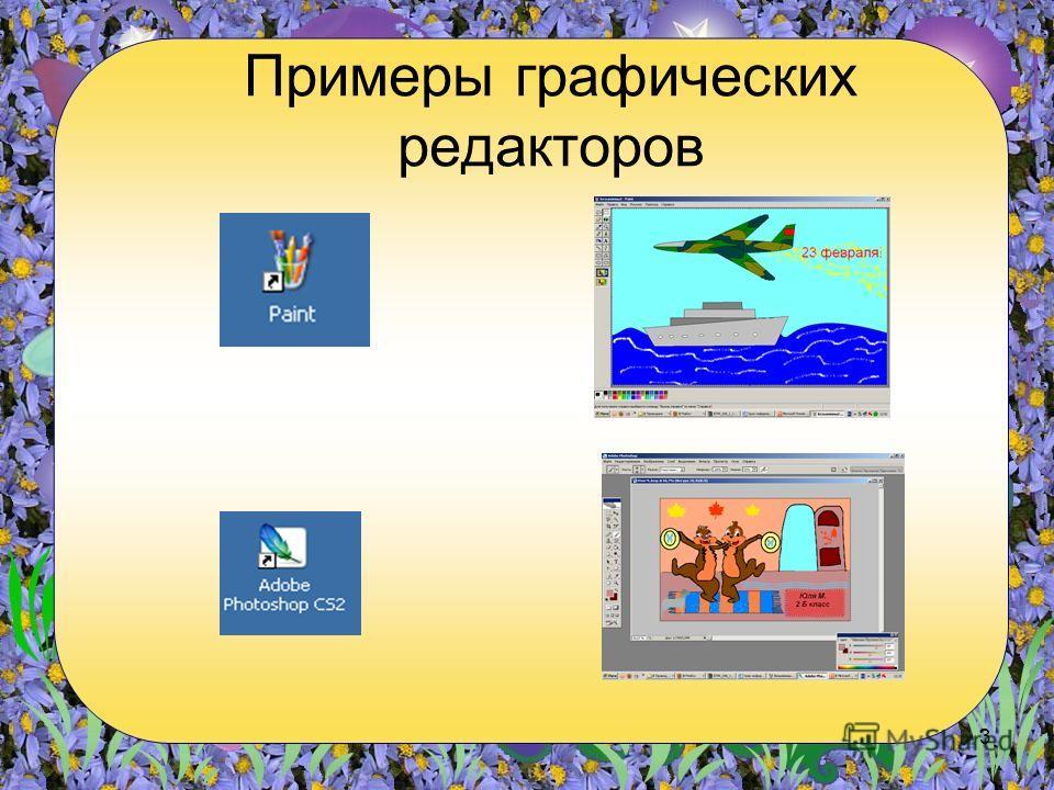 3 Примеры графических редакторов