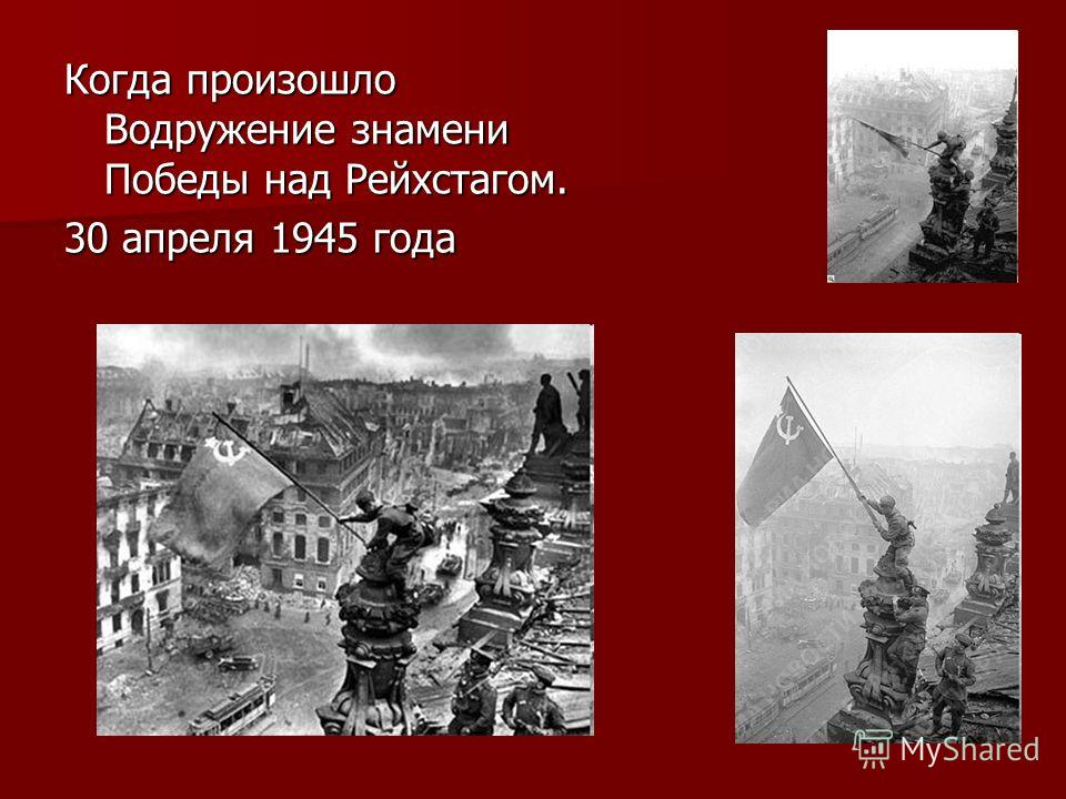 Когда произошло Водружение знамени Победы над Рейхстагом. 30 апреля 1945 года