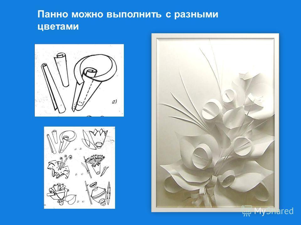 Панно можно выполнить с разными цветами
