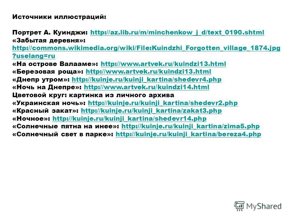 Источники иллюстраций: Портрет А. Куинджи: http://az.lib.ru/m/minchenkow_j_d/text_0190.shtmlhttp://az.lib.ru/m/minchenkow_j_d/text_0190. shtml «Забытая деревня»: http://commons.wikimedia.org/wiki/File:Kuindzhi_Forgotten_village_1874. jpg ?uselang=ru
