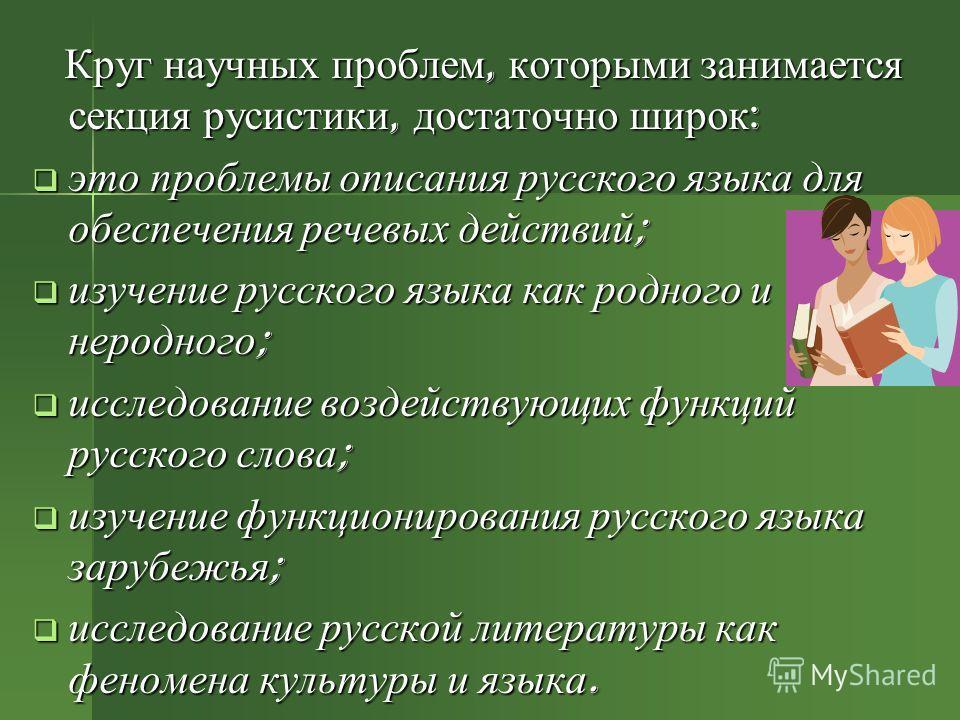 Круг научных проблем, которыми занимается секция русистики, достаточно широк : Круг научных проблем, которыми занимается секция русистики, достаточно широк : это проблемы описания русского языка для обеспечения речевых действий ; это проблемы описани