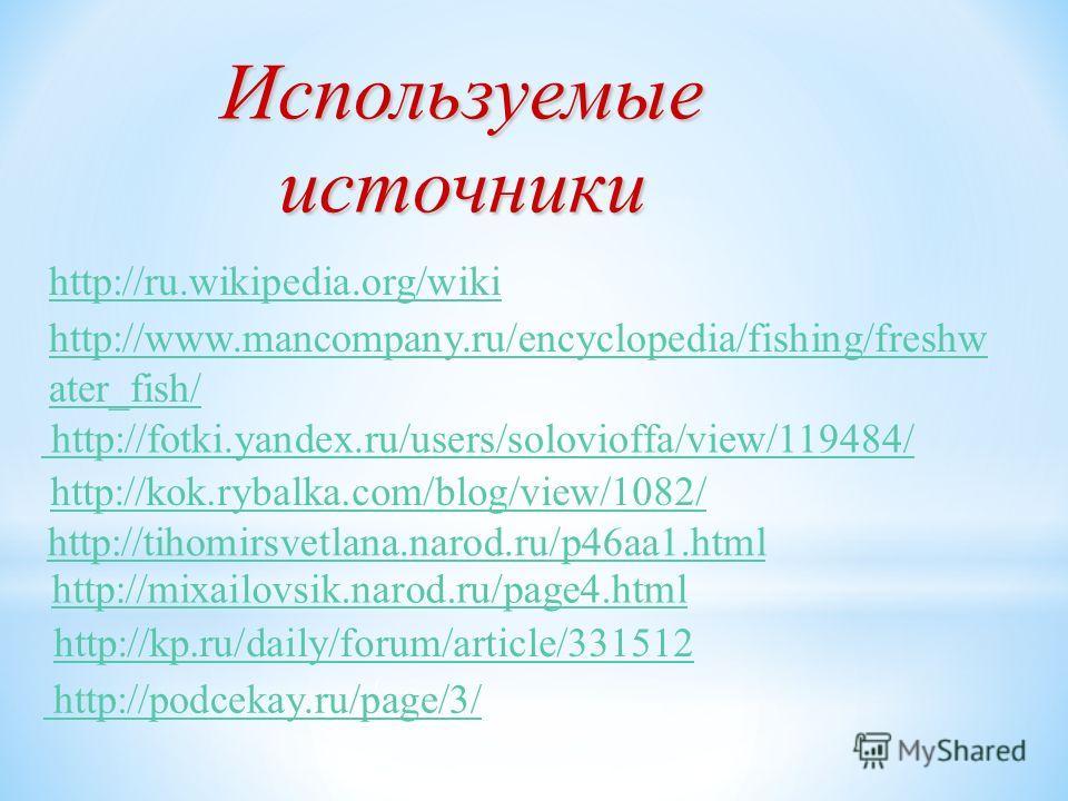 http://fotki.yandex.ru/users/solovioffa/view/119484/ http://tihomirsvetlana.narod.ru/p46aa1. html http://kok.rybalka.com/blog/view/1082/ http://mixailovsik.narod.ru/page4. html http://kp.ru/daily/forum/article/331512 / http://podcekay.ru/page/3/ Испо