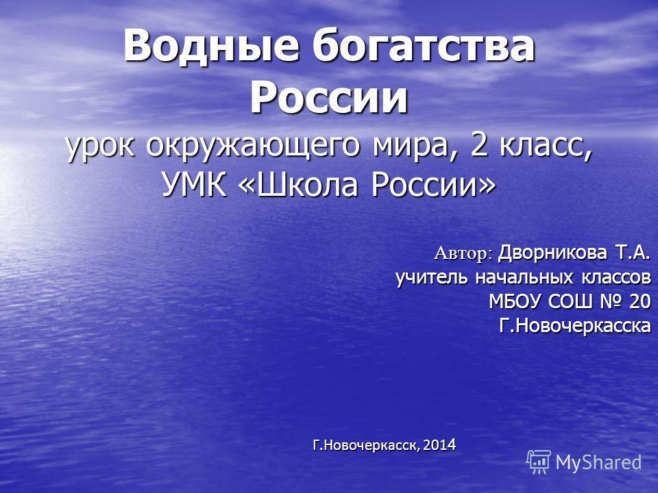 Конспект и презентация открытого урока в начальной школе школа россии