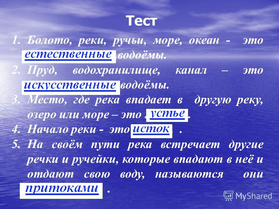 водные богатства 2 класс презентация школа россии