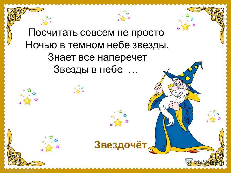 FokinaLida.75@mail.ru Посчитать совсем не просто Ночью в темном небе звезды. Знает все наперечет Звезды в небе … Звездочёт