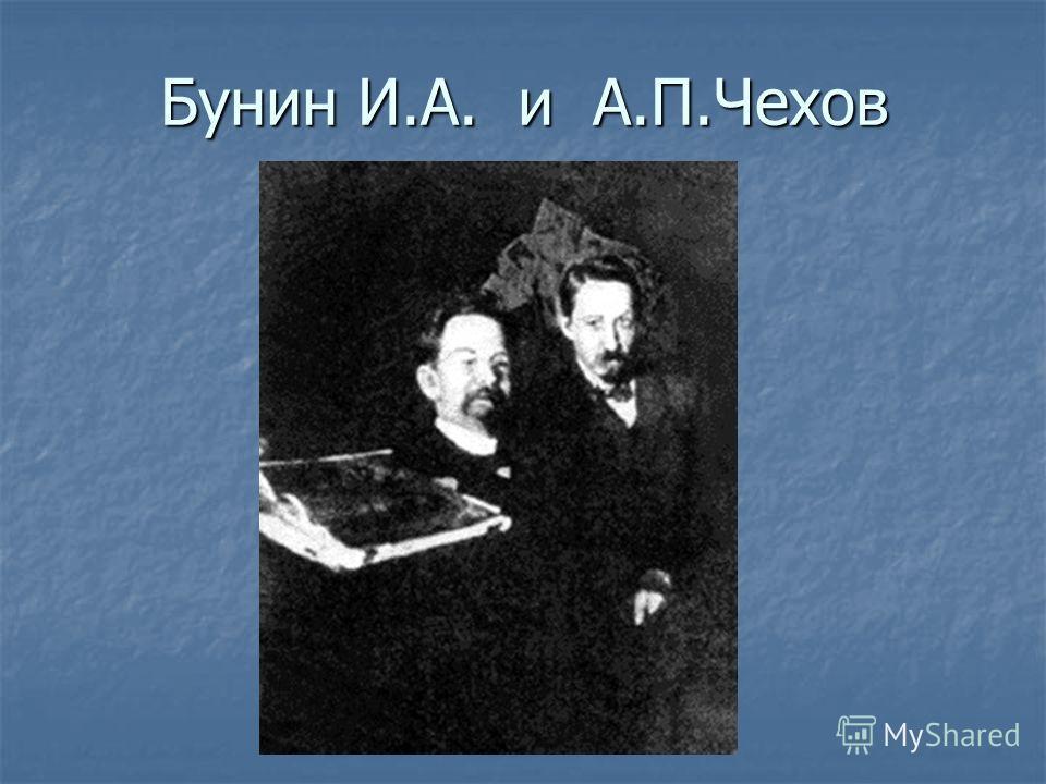 Бунин И.А. и А.П.Чехов