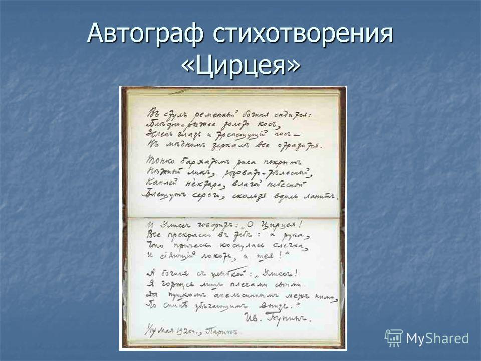 Автограф стихотворения «Цирцея»
