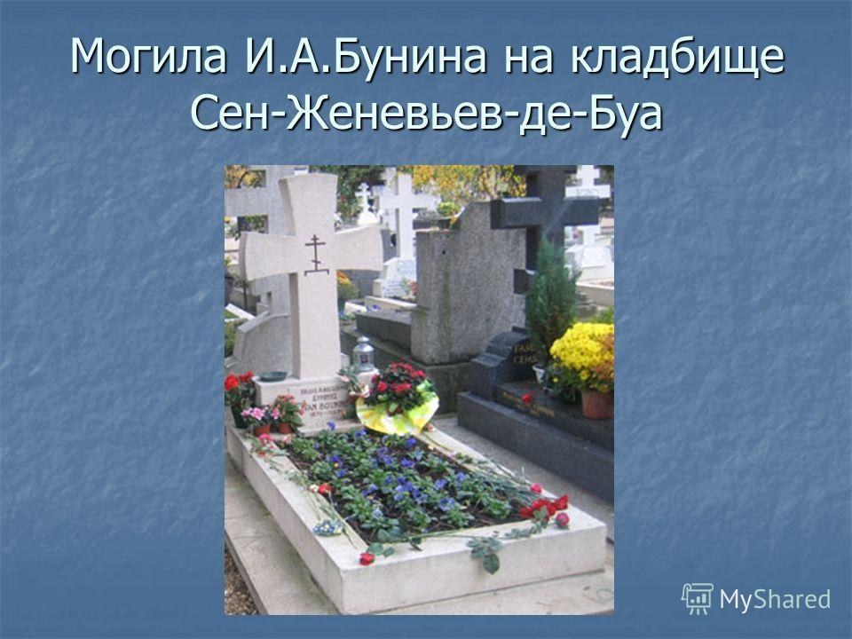Могила И.А.Бунина на кладбище Сен-Женевьев-де-Буа