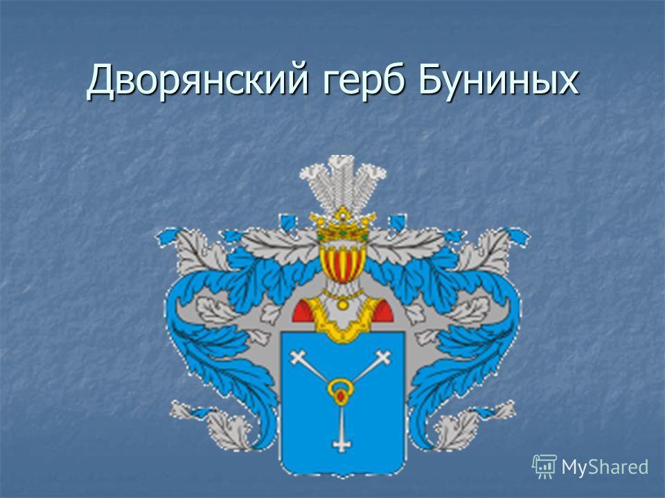 Дворянский герб Буниных