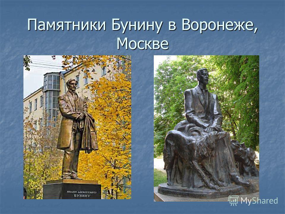 Памятники Бунину в Воронеже, Москве