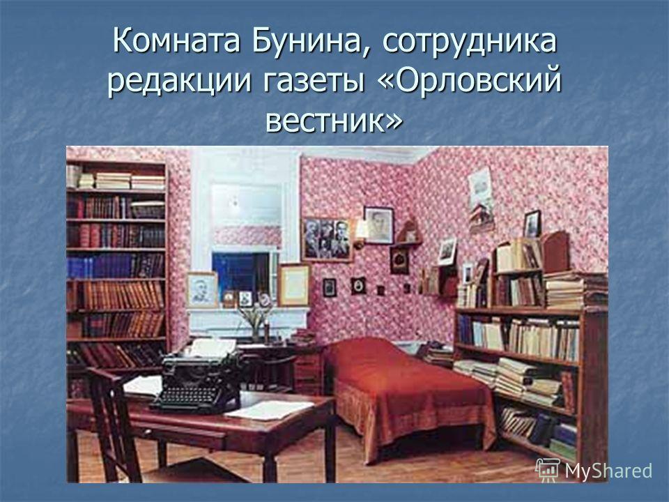 Комната Бунина, сотрудника редакции газеты «Орловский вестник»