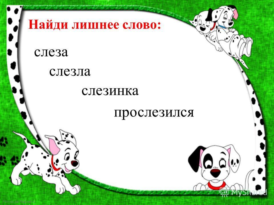 FokinaLida.75@mail.ru Найди лишнее слово: гусь гусыня гусиный густой