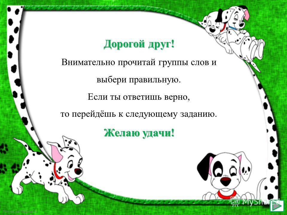 FokinaLida.75@mail.ru Найди лишнее слово: слеза слезла прослезился слезинка