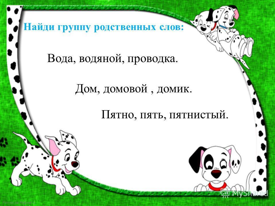 FokinaLida.75@mail.ru Дорогой друг! Внимательно прочитай группы слов и выбери правильную. Если ты ответишь верно, то перейдёшь к следующему заданию. Желаю удачи!