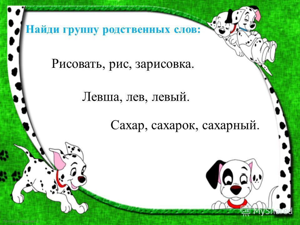 FokinaLida.75@mail.ru Найди группу родственных слов: Переход, выход, уходить. Летучий, летать, лето. Горевать, гора, гористый.