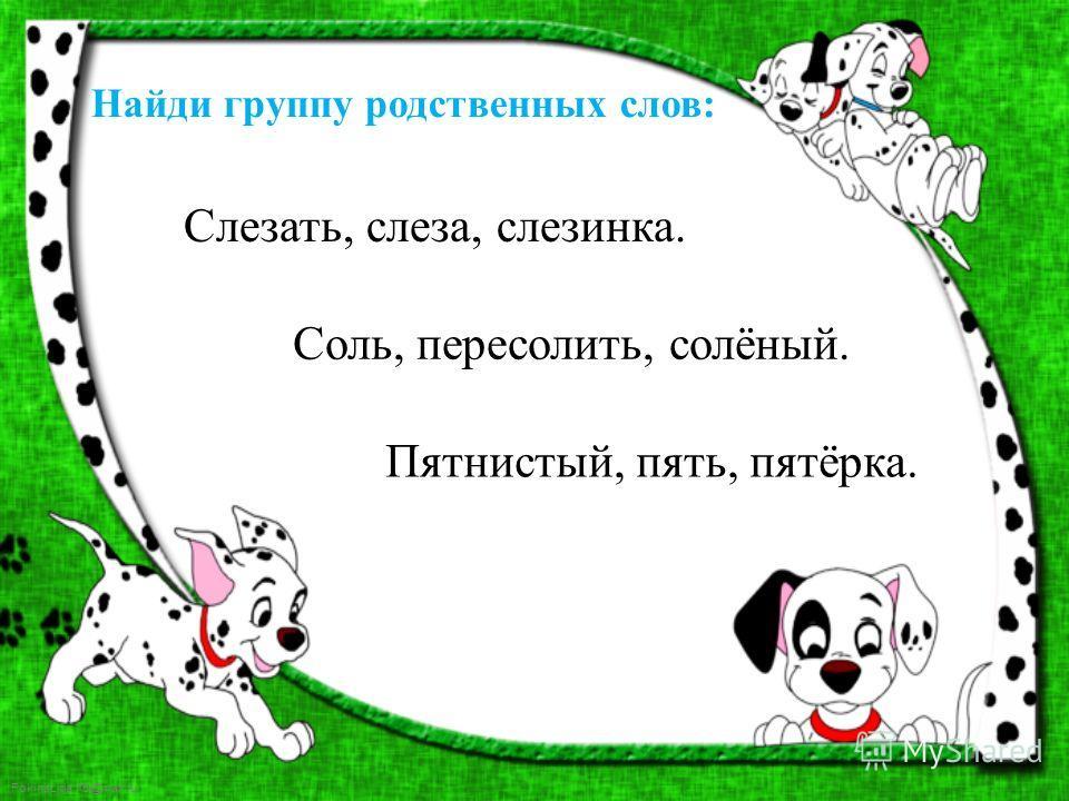 FokinaLida.75@mail.ru Найди группу родственных слов: Гусь, густой, гусыня. Летний, лето, полёт. Боль, приболеть, больной.