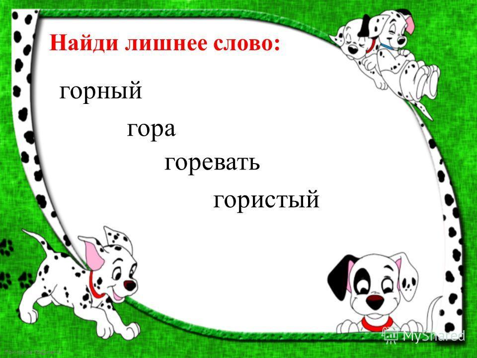 FokinaLida.75@mail.ru Найди лишнее слово: полёт лётчик летать летучий лето