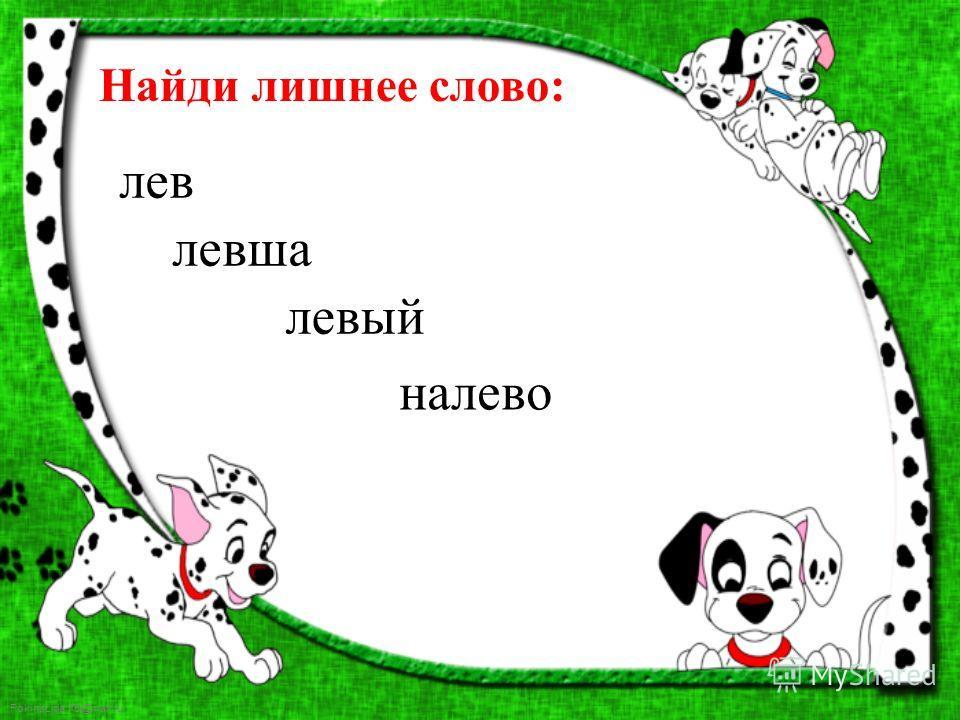 FokinaLida.75@mail.ru Найди лишнее слово: рисовать рис рисунок зарисовка