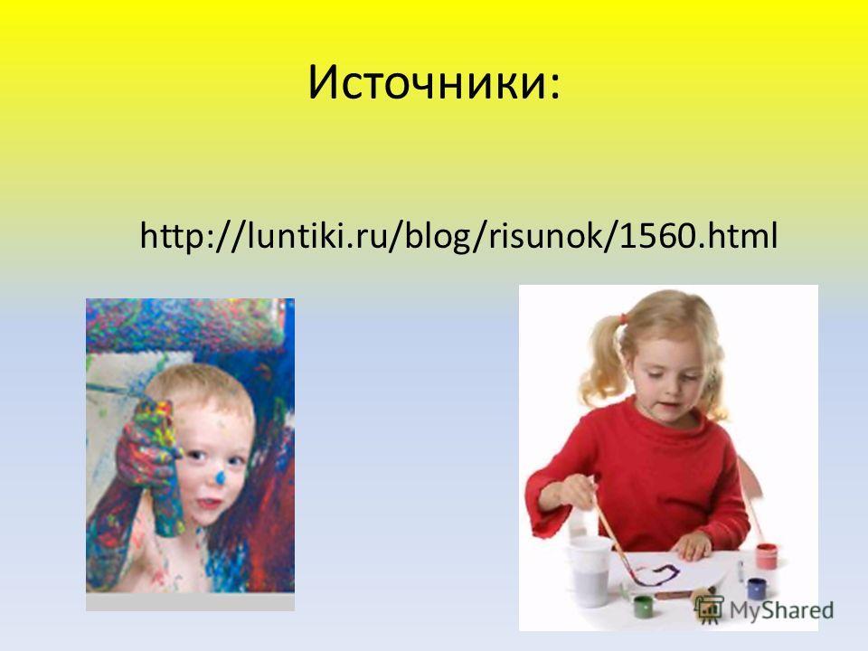 Источники: http://luntiki.ru/blog/risunok/1560.html