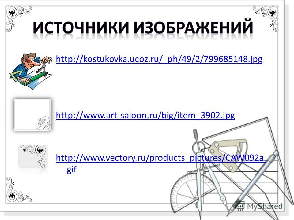 http://kostukovka.ucoz.ru/_ph/49/2/799685148. jpg http://www.art-saloon.ru/big/item_3902. jpg http://www.vectory.ru/products_pictures/CAW092a. gif