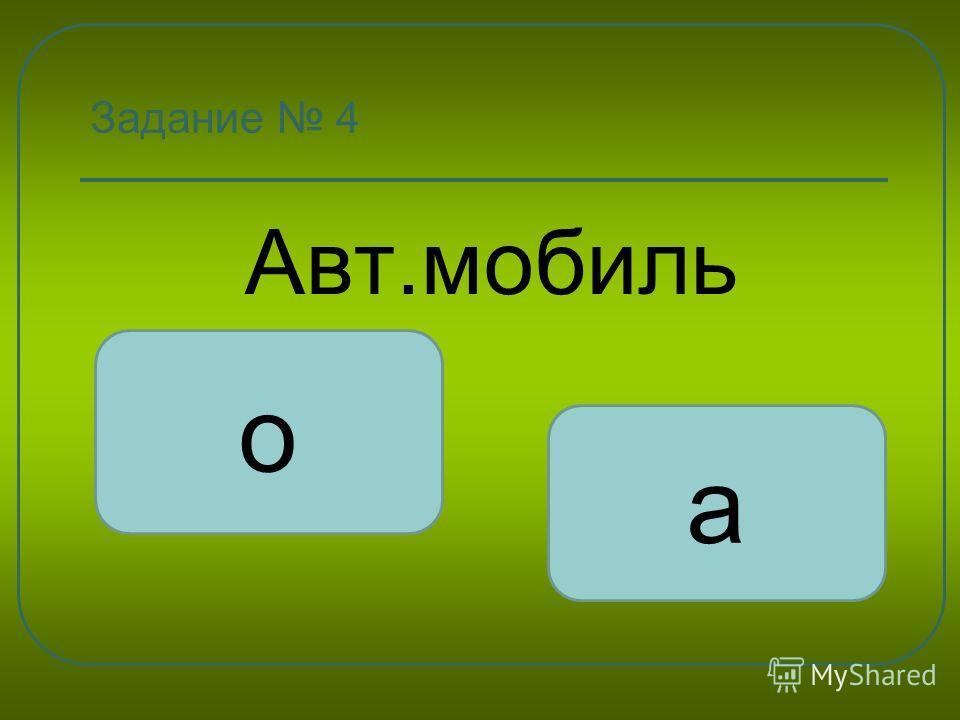 Задание 4 Авт.мобиль о а