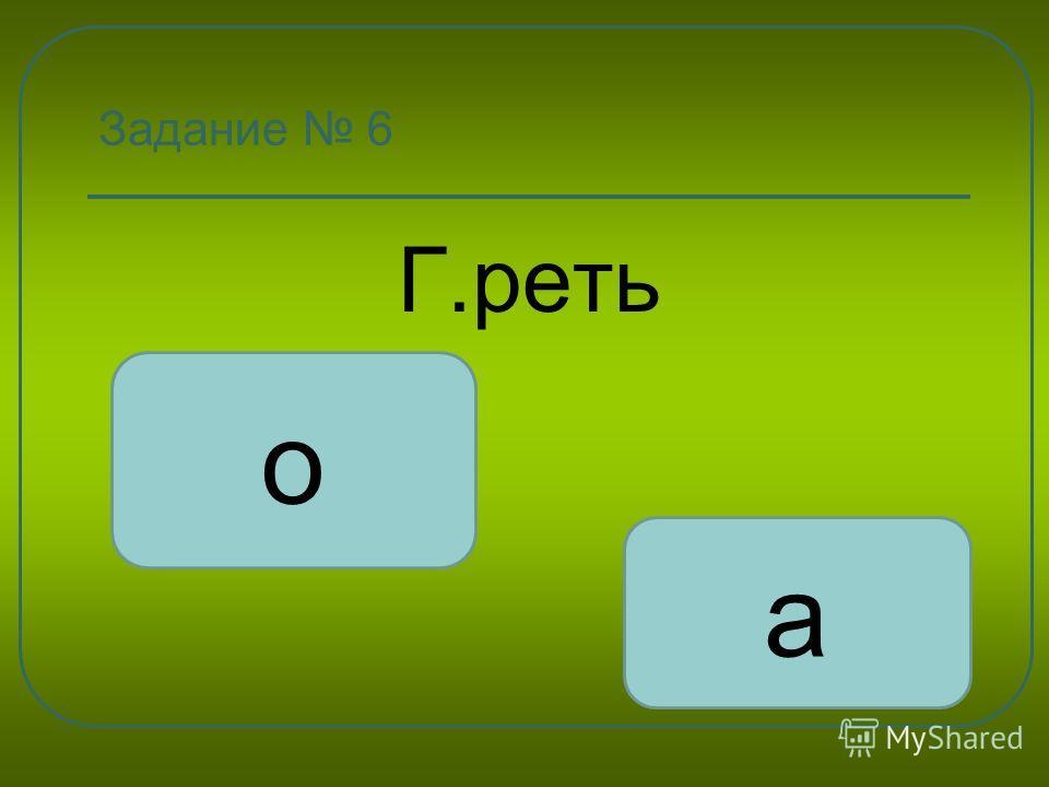 Задание 6 Г.реть о а