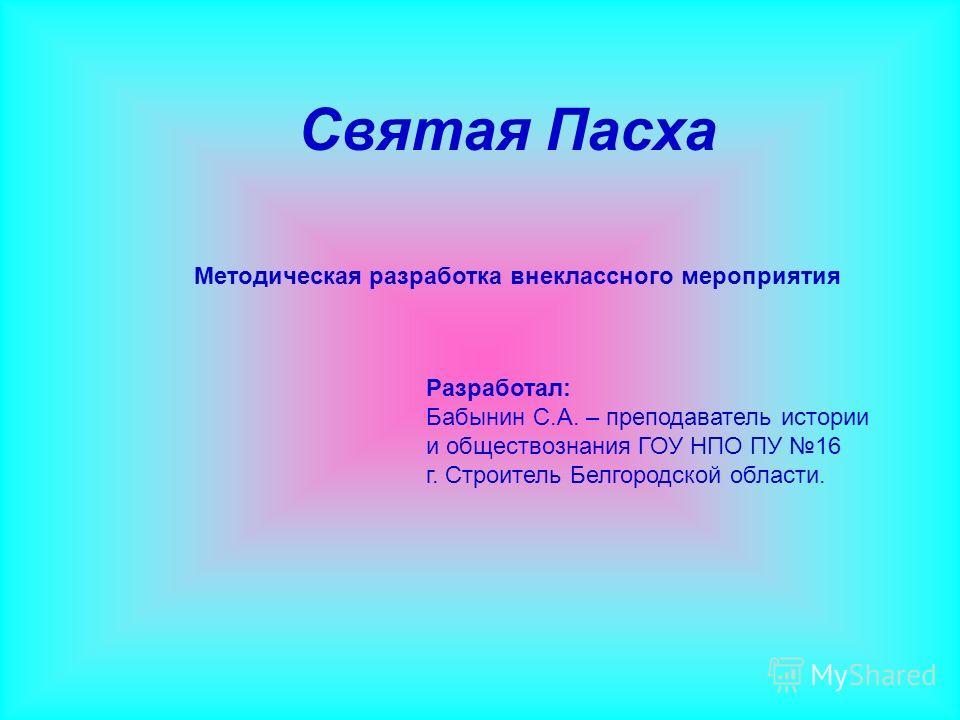 Разработка урока информатики и методическая разработка примеры и задания к теме информация и информационные